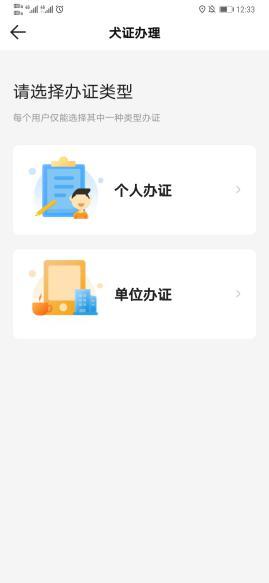 北京怀柔区狗证办理多少钱 北京怀柔办理狗证需要多少钱